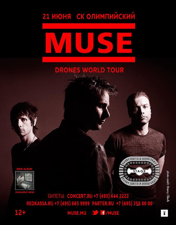 Анонс | Группа Muse выступит в Москве в рамках «Drones World Tour»