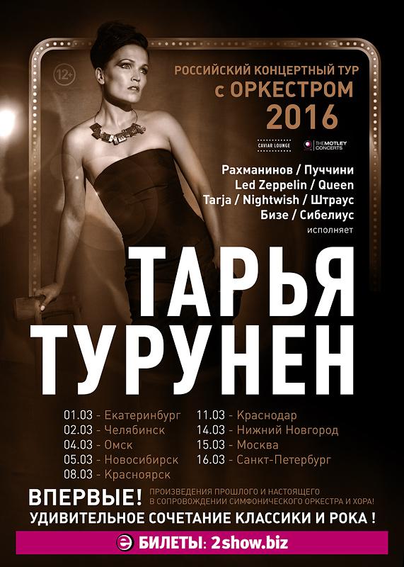 График российского тура Тарьи Турунен