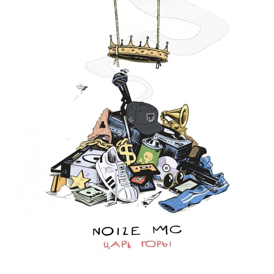 Новый долгожданный альбом Noize MC «Царь Горы»