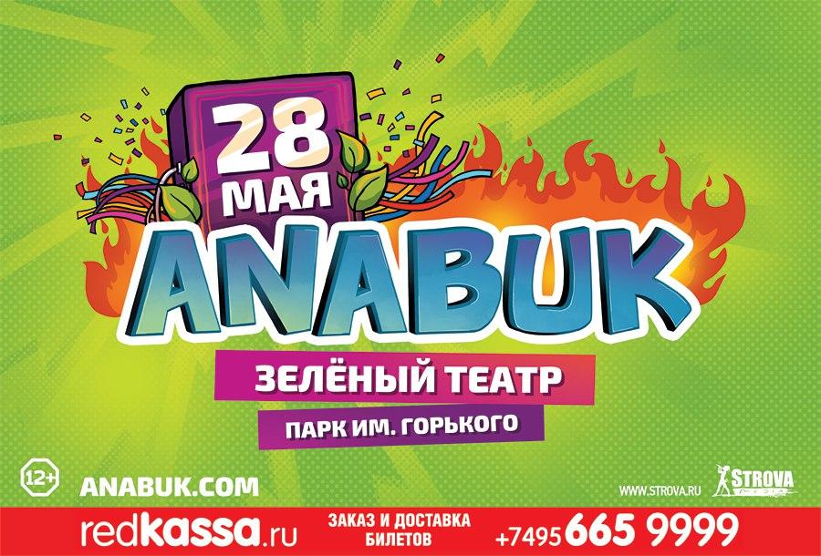 Приглашаем на фестиваль ANABUK!