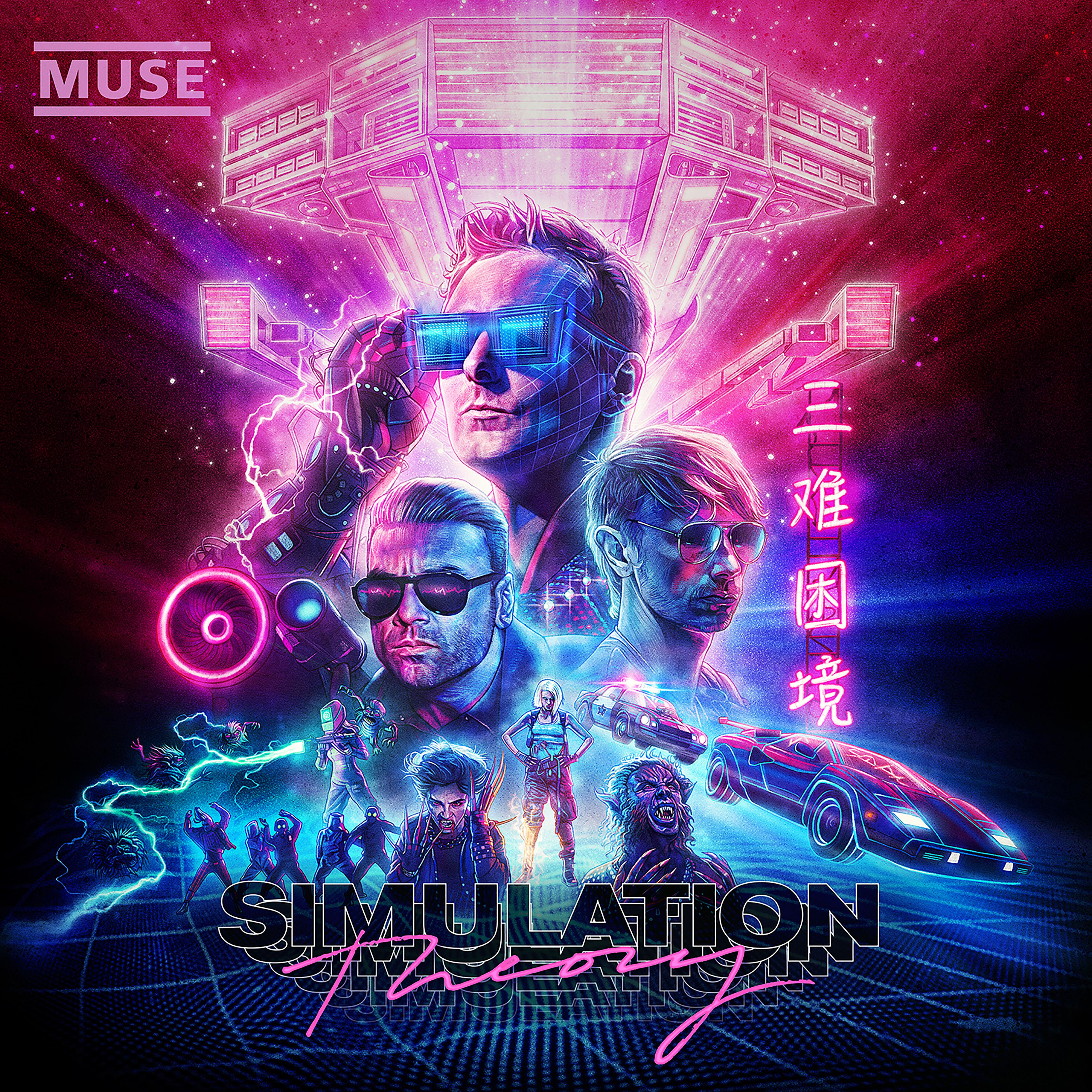 Simulation Theory: Борьба с Матрицей. Рецензия на восьмой студийный альбом группы Muse